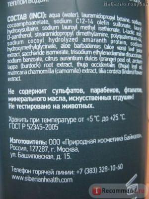 Шампунь Сибирское здоровье Баялиг (Роскошь) Бессульфатный для окрашенных и сухих волос (зеленая серия) фото