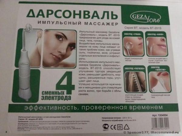 Инструкция с массажеру Дарсонваль