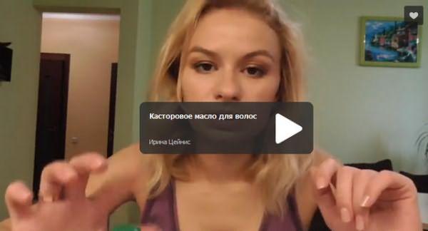 3720816_kastorovoe_maslo_maska (640x346, 24Kb)