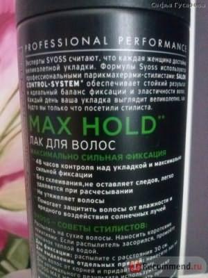Лак для волос SYOSS MAX HOLD Максимально сильная фиксация фото