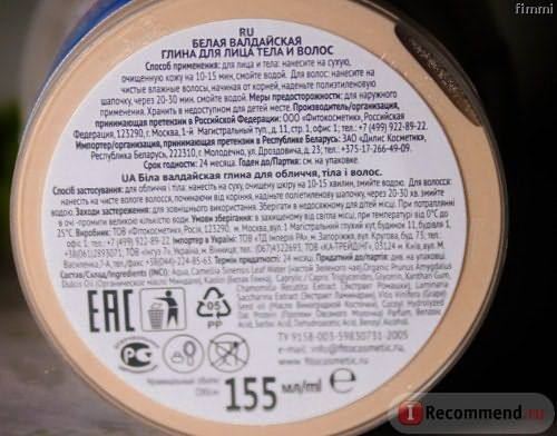 Глина косметическая ФИТОкосметик Белая Валдайская глина для лица, тела и волос фото