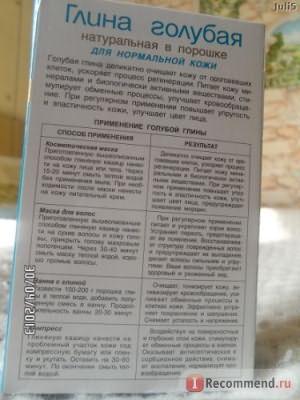 Глина косметическая МедикоМед голубая фото