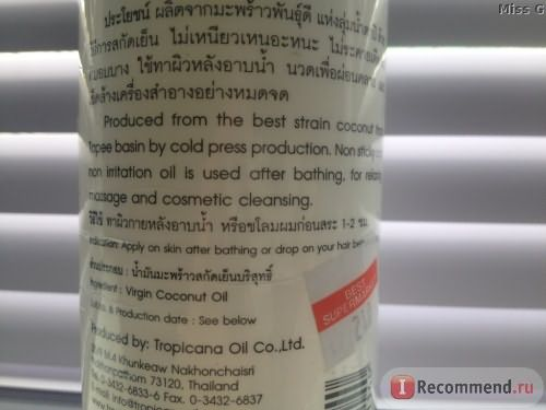 Масло косметическое Tropicana Кокосовое Virgin Coconut Oil фото