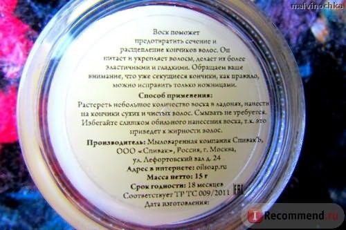 Воск для кончиков волос СпивакЪ Аргана фото