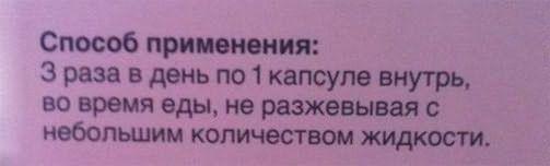 sposob-primeneniya