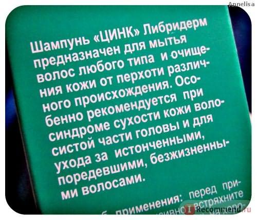 Шампунь от перхоти Librederm с Цинком фото