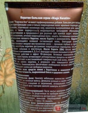 Бальзам для волос Kapous Magic Keratin Кератин фото