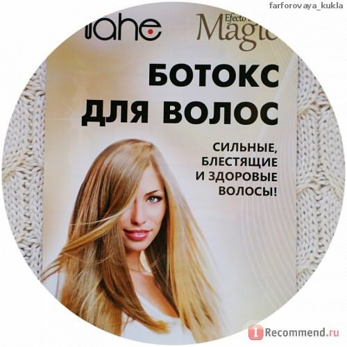 Ботокс для волос Tahe отзывы