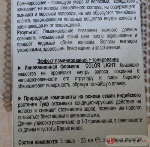 Оттеночный шампунь Роколор