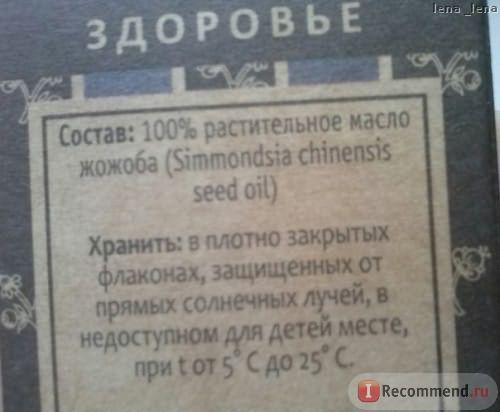 Натуральное жирное масло BOTANIKA Жожоба фото