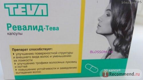 Витамины РЕВАЛИД-Тева