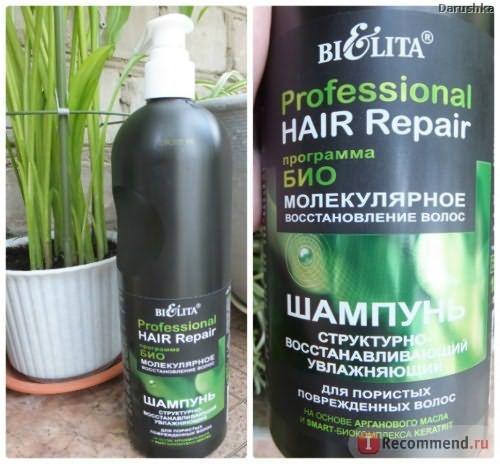 Шампунь Белита-Витэкс Био молекулярное восстановление волос, структурно-восстанавливающий увлажняющий для пористых поврежденных волос фото