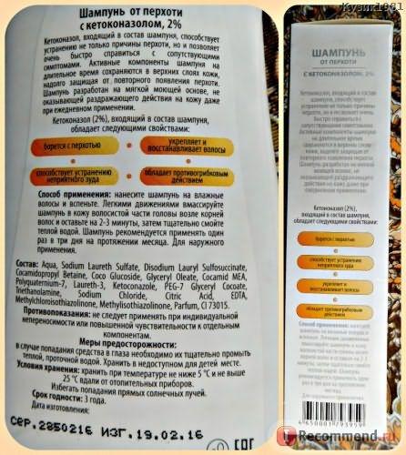 Шампунь от перхоти Мирролла с кетоконазолом 2% КЕТО интенсивный фото