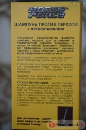 Шампунь от перхоти Лошадиная сила с кетоконазолом