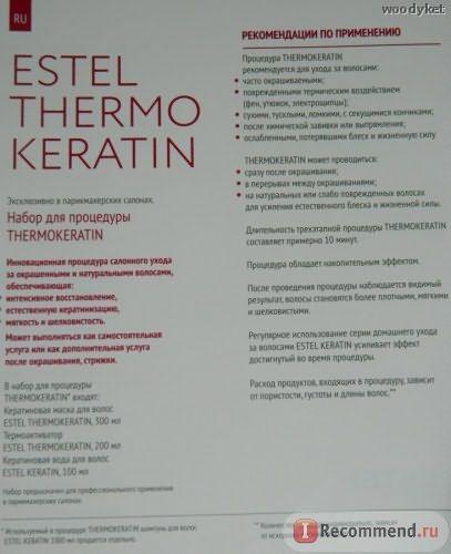 3-х ступенчатая программа Estel Thermokeratin фото