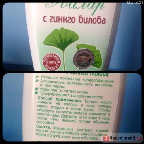 Масло репейное для волос Эвалар с гинкго билоба фото