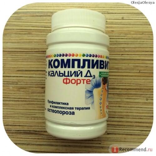 Витамины Фармстандарт Компливит Кальций Д3 фото