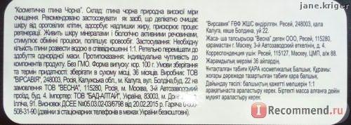 Глина косметическая МедикоМед Черная фото