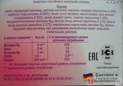 БАД Doppelherz aktiv (Доппельгерц актив) Витамины для здоровых волос и ногтей фото