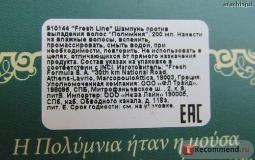 Шампунь от выпадения волос Fresh Line Polyhymnia полимния фото