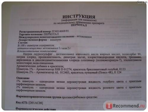 Шампунь от перхоти Джепак интернейшенл ПЕРХОТАЛ фото