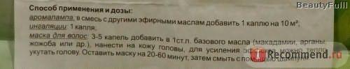 Эфирное масло СпивакЪ Бэй фото