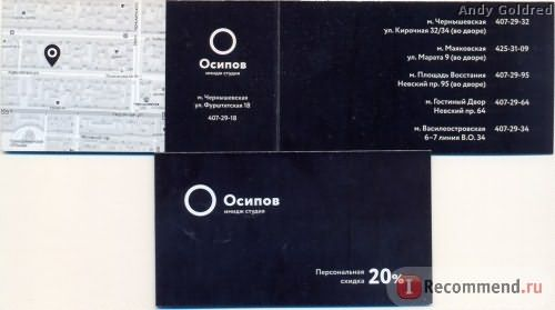 Скан визитки и персональная скидка имидж-студия Дениса Осипова