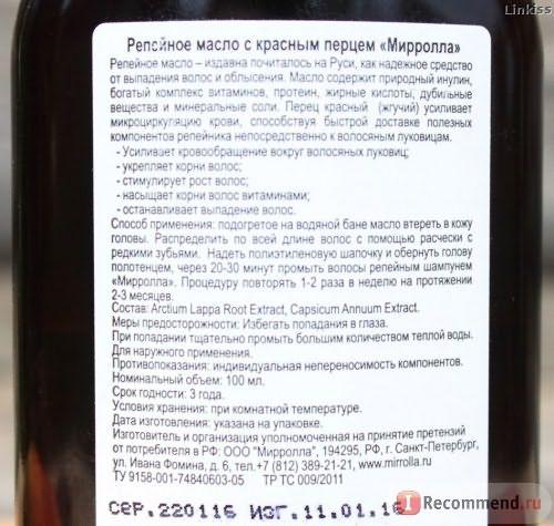 Масло репейное для волос Мирролла с красным перцем фото