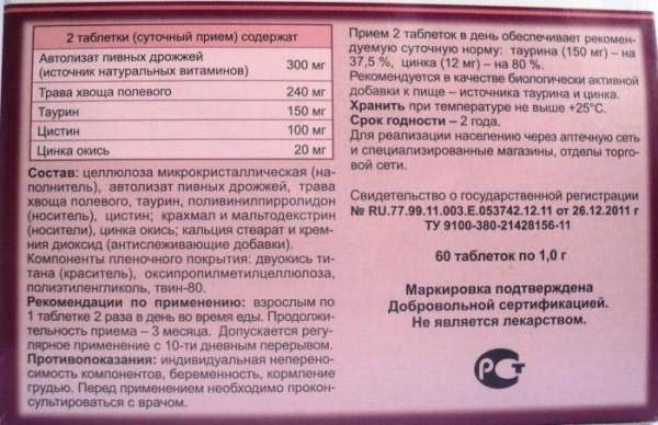 эвалар комплекс для кожи волос и ногтей отзывы