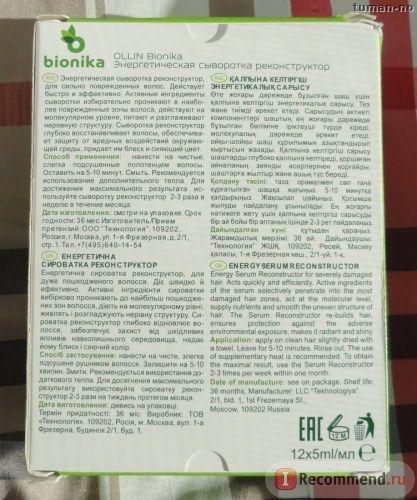 Энергетическая сыворотка реконструктор BioNika Ollin energy serum reconstructor фото