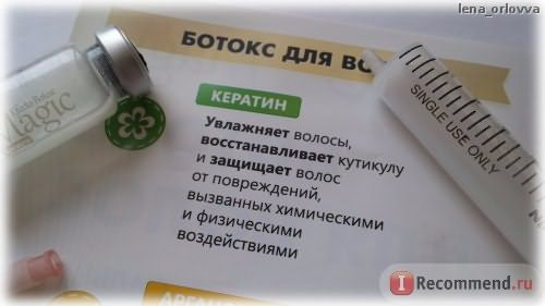 Ампулы для волос Tahe The magic efecto botox фото