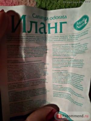 Эфирное масло Мирролла иланг-иланг фото