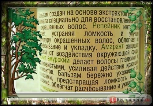 Бальзам для волос Baikal Herbals Питательный фото