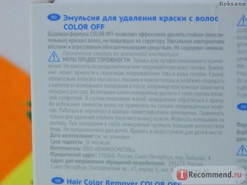Эмульсия для удаления стойких красок с волос Estel Color Off фото
