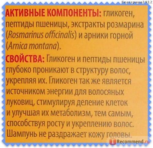 Шампунь от выпадения волос KRKA Fitoval фото