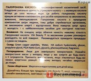 Надпись на упаковки гиалуроновой кислоты