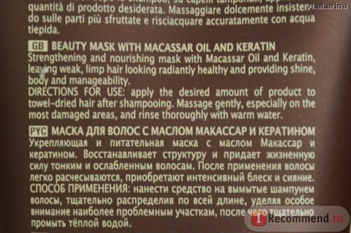 Маска для волос Brelil Numero Beauty Mask With Macassar Oil с макассаровым маслом и кератином фото
