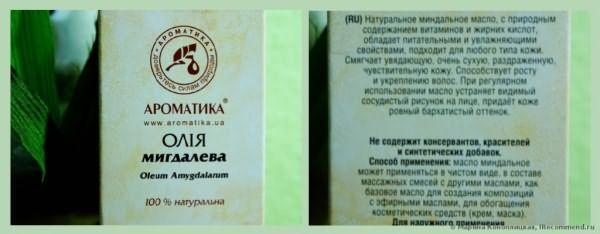 Масло Ароматика МИНДАЛЬНОЕ фото