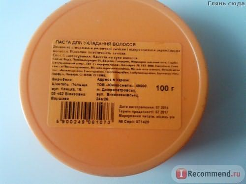 Паста для укладки волос Prosalon Professional Hair Paste фото