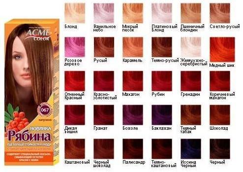 краска для волос рябина палитра