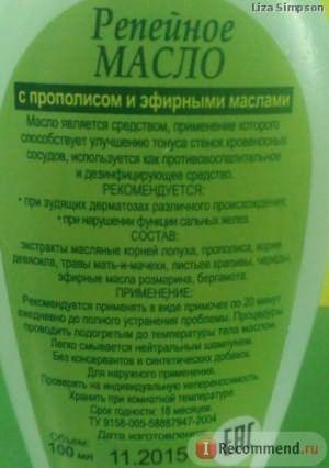 Масло репейное для волос