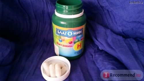 Витамины БлагОмин Биотин (Н), капсулы