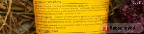 Маска горчичная ГОРЧИЦАТРОН