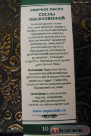 Эфирное масло Аспера сосна фото