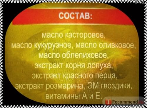Масло для волос Крымская Натуральная Коллекция