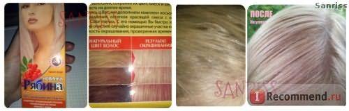 Окрашивание волос краской Рябина