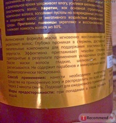 Маска для волос Dr.Sante