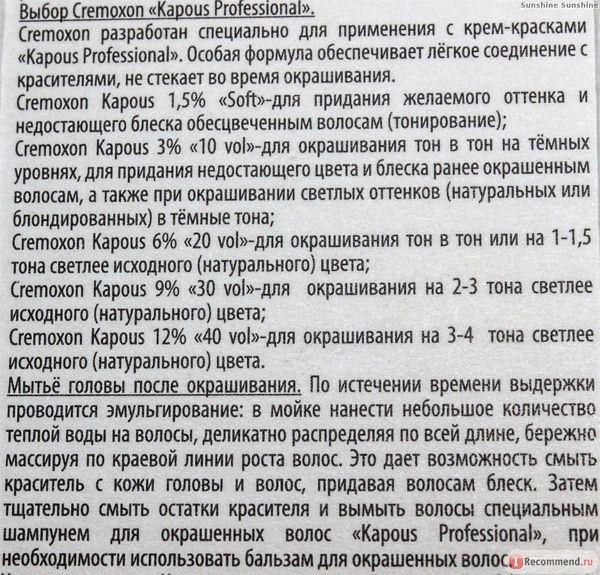 kraska-kapus-dlya-volos-2