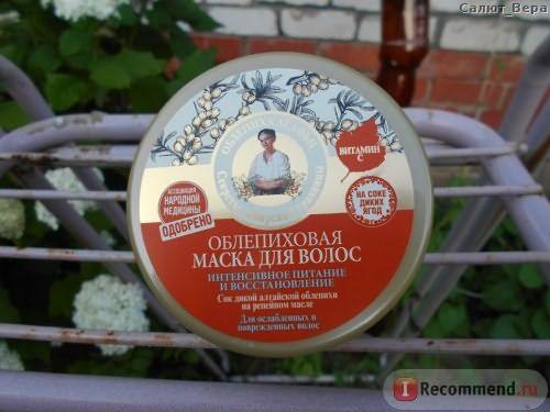 Маска для ослабленных и поврежденных волос Рецепты бабушки Агафьи Облепиховая Интенсивное питание и восстановление фото