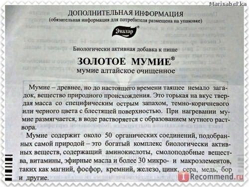 Мумие Эвалар инструкция